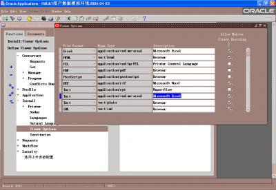 如何给OracleERP报表添加Excel查看方式| Channel [K]dr-cr-is-nothing